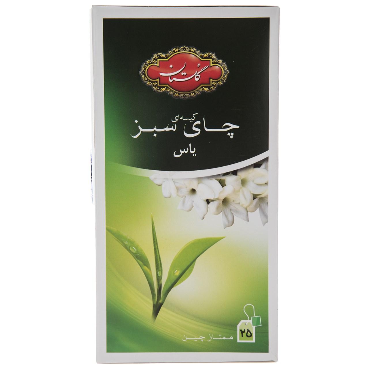 چای سبز کیسه ای گلستان  با طعم یاس بسته 25 عددی