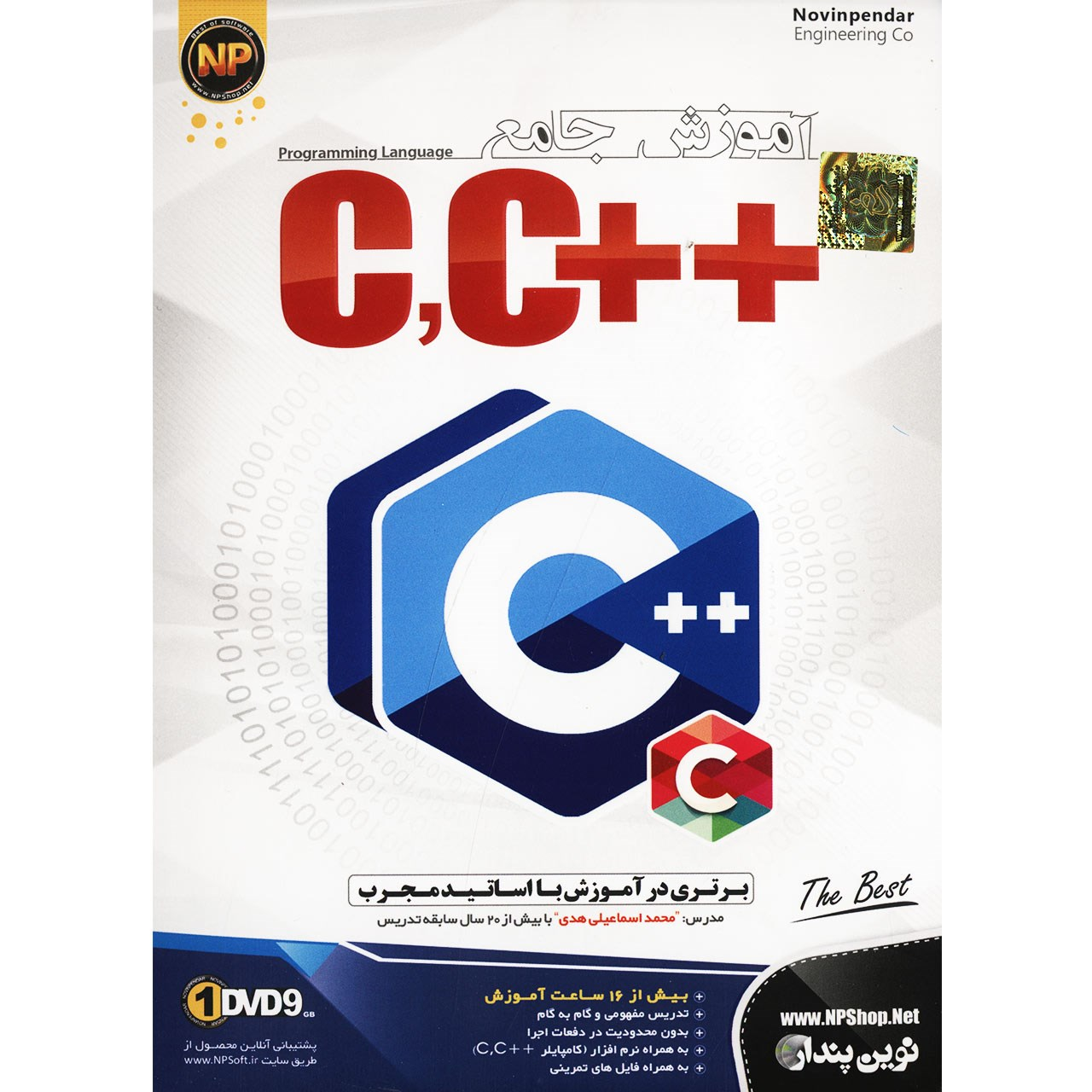 نرم افزار آموزش جامع زبان برنامه نویسی C C نشر نوین پندار