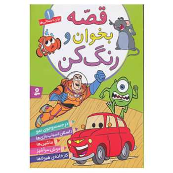 کتاب قصه بخوان و رنگ کن 1