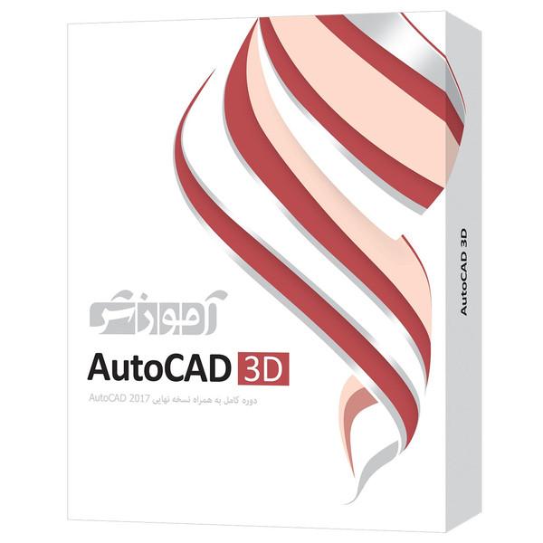 نرم افزار آموزش AutoCad 3D شرکت پرند