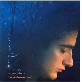 آلبوم موسیقی با ستاره ها - همایون شجریان