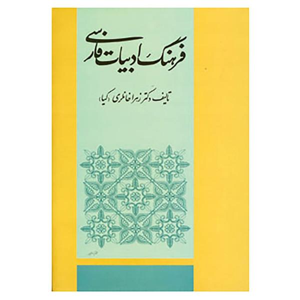 کتاب فرهنگ ادبیات فارسی اثر زهرا خانلری