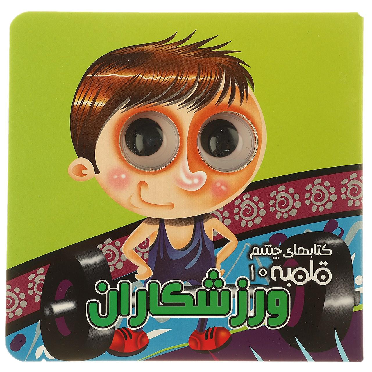 خرید                      کتاب کتابهای چشم قلمبه10 اثر مهدی مردانی