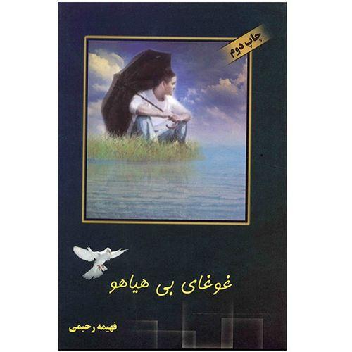 کتاب غوغای بیهیاهو اثر فهیمه رحیمی