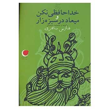 کتاب قصه های شب یلدا 8 اثر فارس باقری
