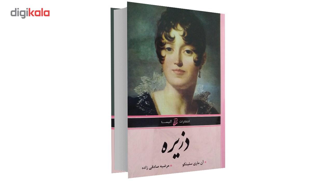 کتاب دزیره اثر آن ماری سلینکو