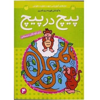 کتاب پیچ در پیچ اثر فهیمه سیدناصری - جلد چهارم