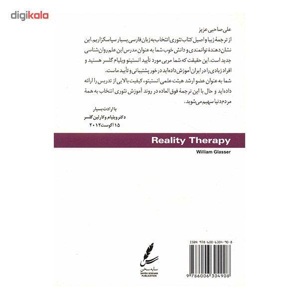 کتاب واقعیت درمانی اثر ویلیام گلسر main 1 1