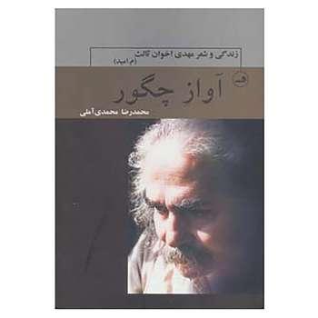 کتاب چهره های شعر معاصر ایران 5 اثر محمدرضا محمدی آملی