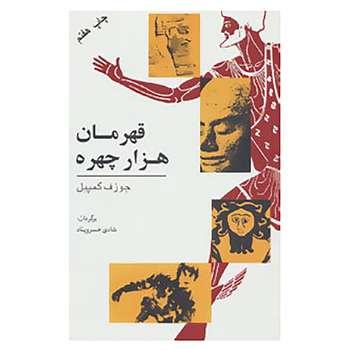 کتاب قهرمان هزار چهره اثر جوزف کمپبل