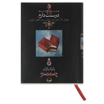 کتاب هزار سال دوستت دارم در شعر ایران اثر یارتا یاران
