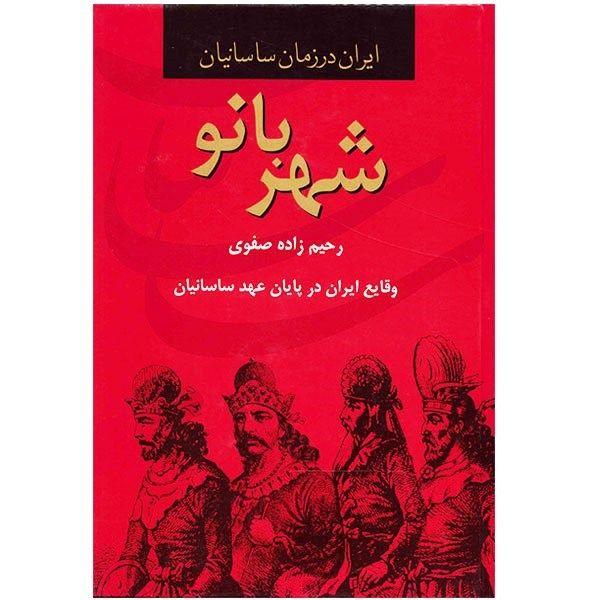 کتاب شهربانو، ایران در زمان ساسانیان اثر رحیم زاده صفوی