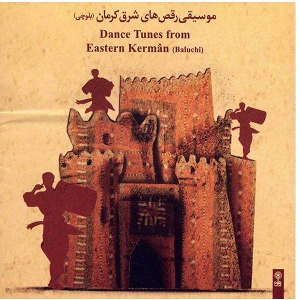 آلبوم موسیقی رقص های شرق کرمان (بلوچی)