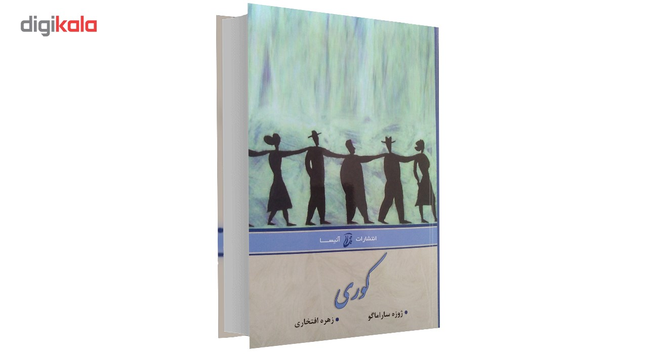 کتاب کوری اثر ژوزه ساراماگو