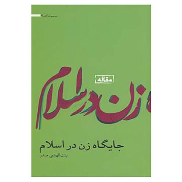 کتاب مجموعه آثار 9 اثر بنت الهدی صدر