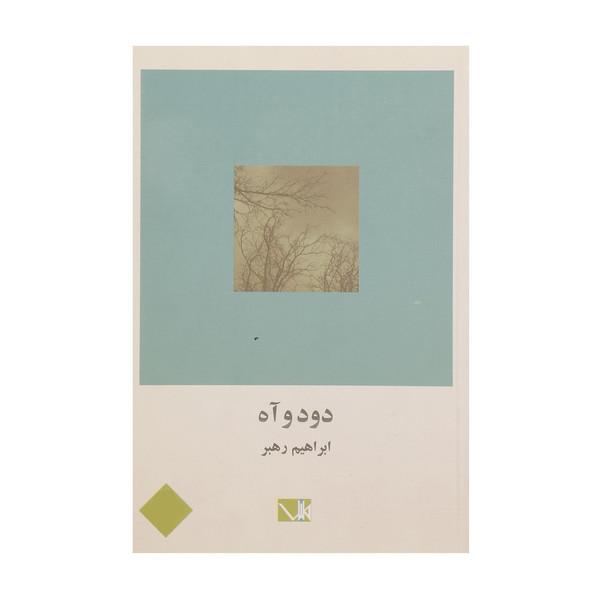 کتاب دود و آه اثر ابراهیم رهبر