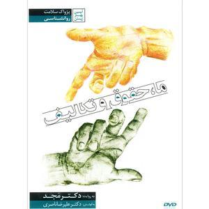 فیلم آموزشی ما حقوق و تکالیف اثر محمد مجد