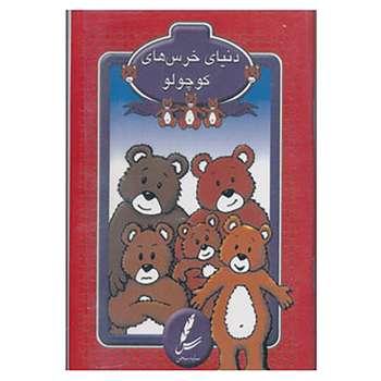 کتاب کارت دنیای خرس های کوچولو اثر علی صاحبی
