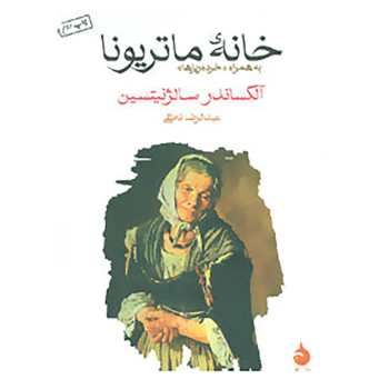 کتاب خانه ی ماتریونا اثر آلکساندر سالژنیتسین