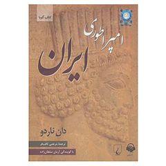 کتاب کتاب سخنگو امپراطوری ایران اثر دان ناردو