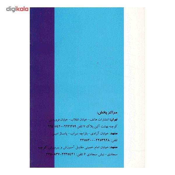 خرید                      کتاب داروخانه معنوی اثر رضا جاهد