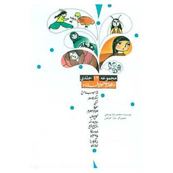 کتاب مجموعه قصه ای نو،از افسانه اثر محمدرضا یوسفی