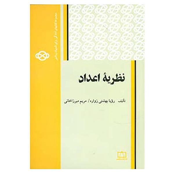 کتاب مجموعه کتابهای آمادگی برای المپیاد ریاضی اثر رویا بهشتی زواره،مریم میرزاخانی