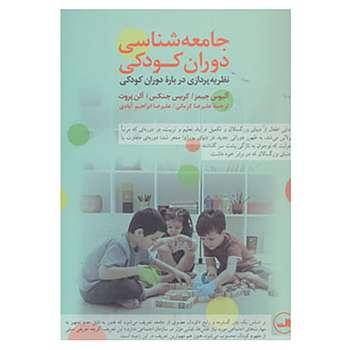 کتاب جامعه شناسی دوران کودکی اثر آلیسون جیمز و دیگران