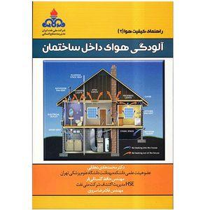 کتاب آلودگی هوای داخل ساختمان اثر محمدهادی دهقانی
