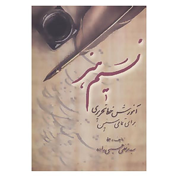 کتاب نسیم هنر اثر مرتضی حسینی زاده