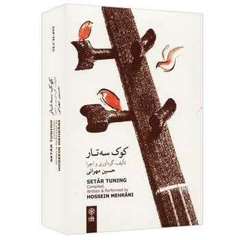 آلبوم موسیقی کوک سه تار اثر حسین مهرابی