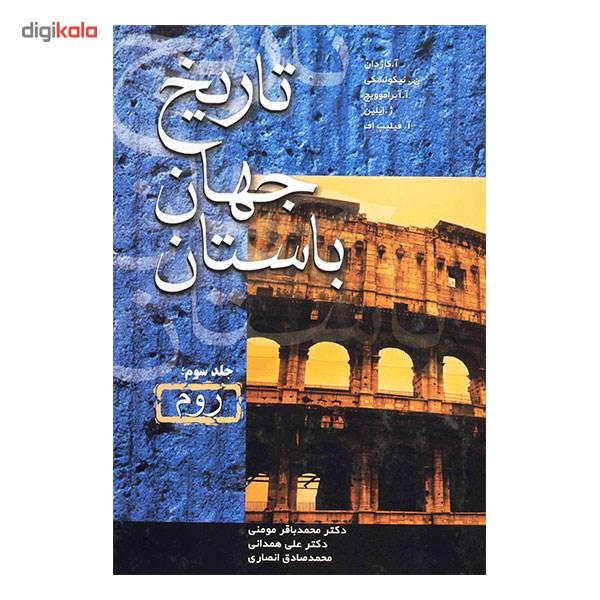 کتاب تاریخ جهان باستان -4 جلدی