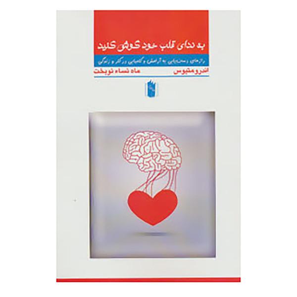 کتاب به ندای قلب خود گوش کنید اثر اندرو ماتیوز