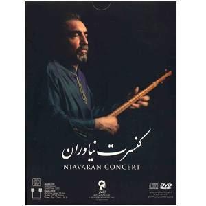 کنسرت نیاوران - مسعود و سینا شعاری