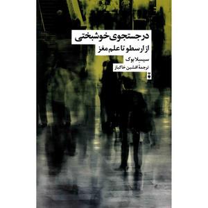 کتاب در جستجوی خوشبختی از ارسطو تا علم مغز اثر سیسلا بوک