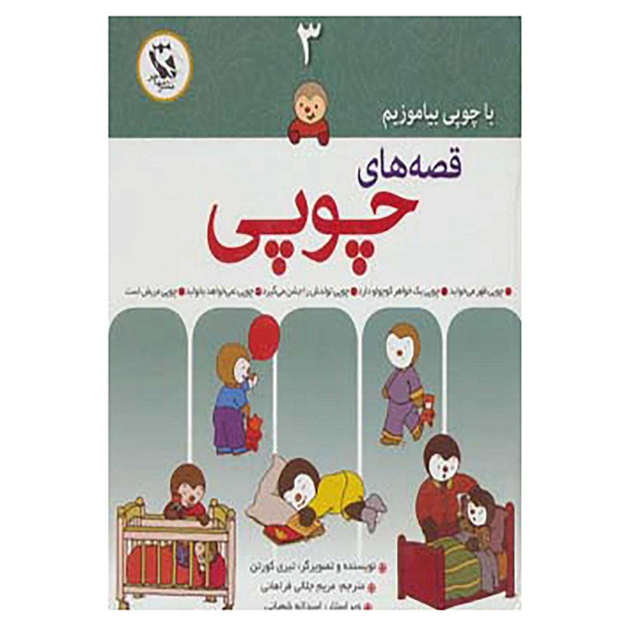 کتاب مجموعه قصه های چوپی 3 اثر تیری کورتن