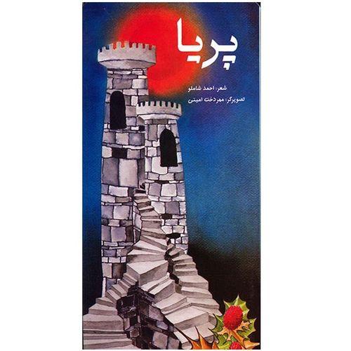 کتاب پریا اثر احمد شاملو