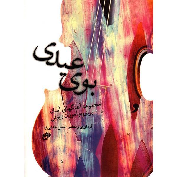 کتاب بوی عیدی، مجموعه آهنگهای آسان برای نوآموزان ویولن اثر حسن خدایی نیا