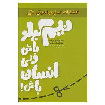 کتاب نیم کیلو باش ولی انسان باش! اثر سعید گل محمدی