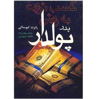 کتاب کسب ثروت به روش پدر پولدار اثر رابرت کیوساکی