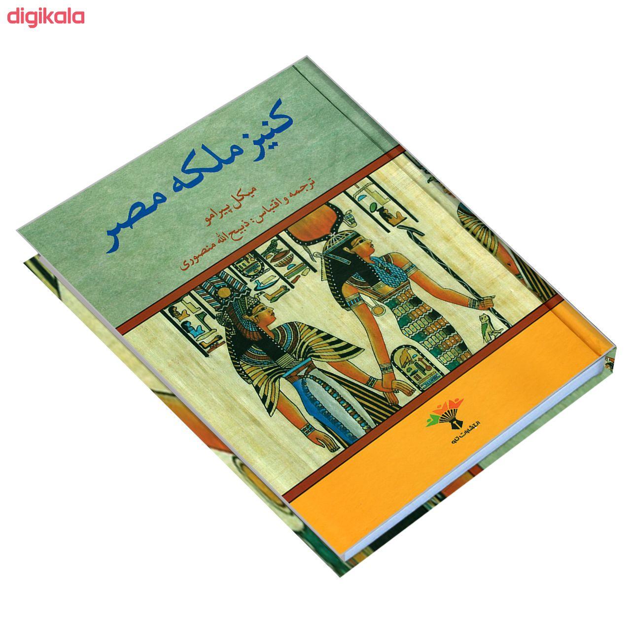 کتاب کنیز ملکه مصر اثر میکل پیرامو نشر تاو main 1 2