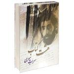 کتاب هشت کتاب اثر سهراب سپهری نشر خلاق