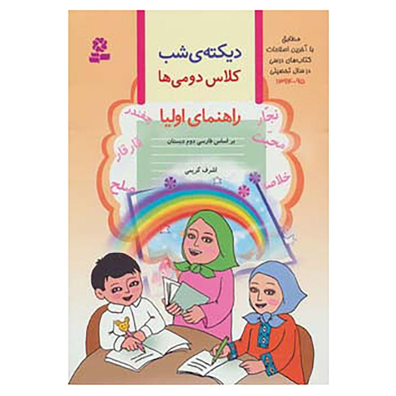 کتاب دیکته ی شب کلاس دومی ها اثر اشرف کریمی