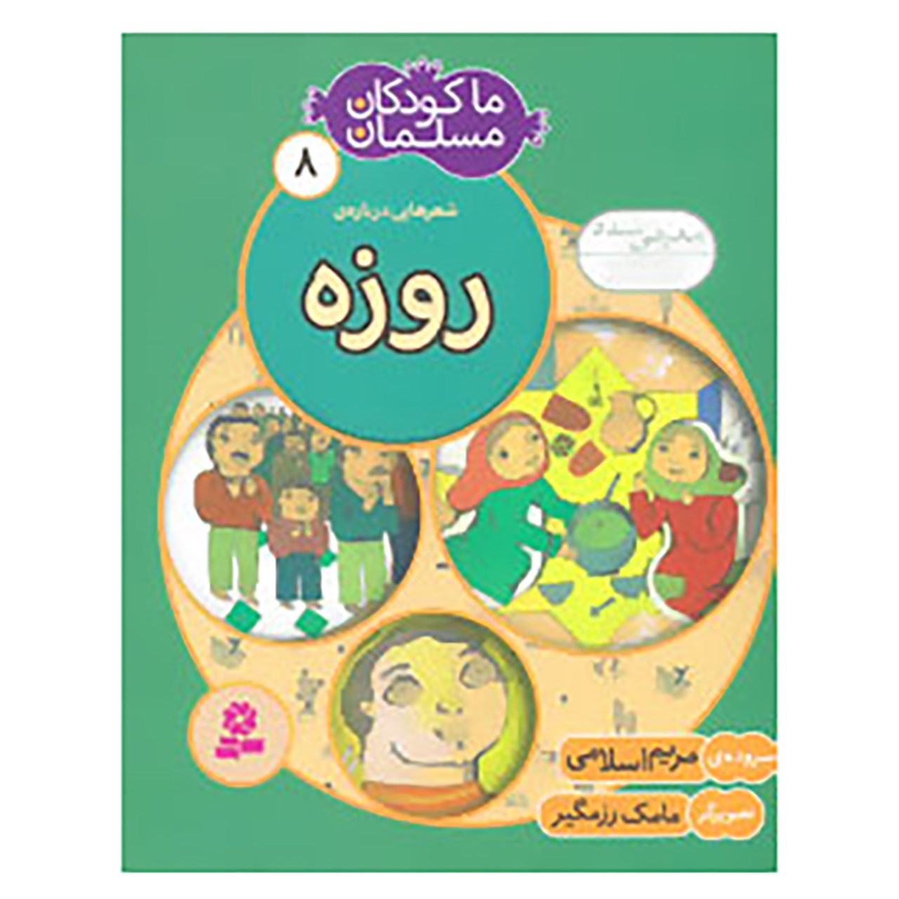 خرید                      کتاب ما کودکان مسلمان 8 اثر مریم اسلامی