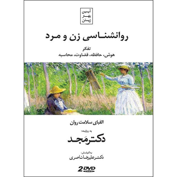 فیلم آموزشی روانشناسی زن و مرد 1 اثر محمد مجد
