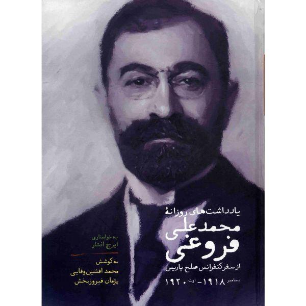 کتاب یادداشت های روزانه محمد علی فروغی از کنفرانس صلح پاریس اثر محمد افشین وفایی