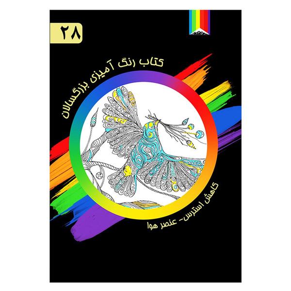 کتاب رنگ آمیزی بزرگسالان شماره 28
