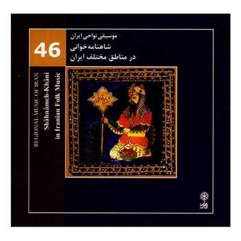 آلبوم موسیقی شاهنامهخوانی در مناطق مختلف ایران (موسیقی نواحی ایران 46) - محمدرضا درویشی