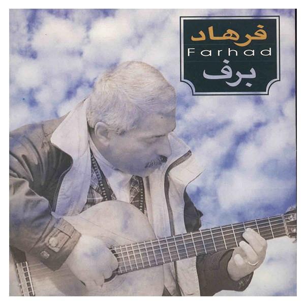 آلبوم موسیقی برف - فرهاد مهراد