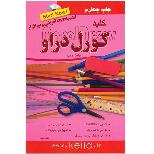 کتاب کلید کورل دراو اثر علی حیدری
